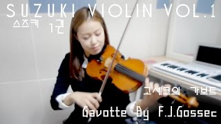 [suzuki violin book.1]Gavotte(고셰크의가보트)