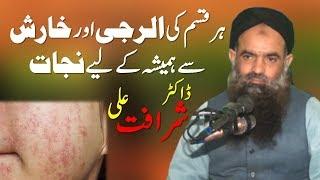 Kharish Se Nijaat By Dr Sharafta Ali ' Yasir Ali TV '