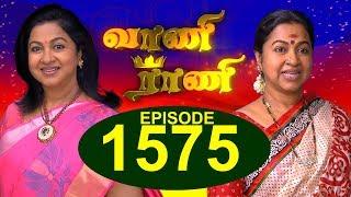 வாணி ராணி - VAANI RANI - Episode 1575 - 23/5/2018
