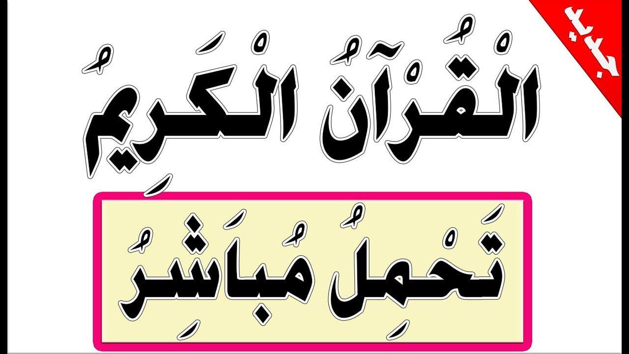 تحميل كتاب القرآن الكريم 8
