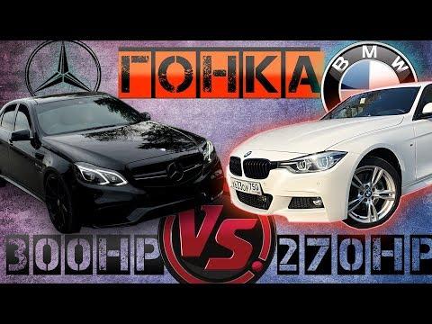 Атмосферник ПРОТИВ Турбо Mercedes VS. BMW F30 330XI
