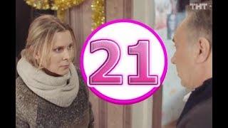 Ольга 3 сезон 21 серия - Дата выхода, премьера, содержание