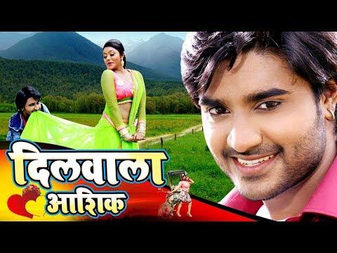दिलवाला आशिक ( 2019 ) चिंटू पांडेय की सबसे बड़ी रोमांटिक फिल्म 2019 | Bhojpuri Superhit Movie 2019 |  Mp3 Download