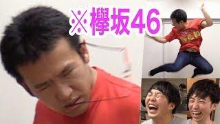 不協和音マックスむらいverが激しすぎて腹筋崩壊wwwwwwww【欅坂46】 thumbnail
