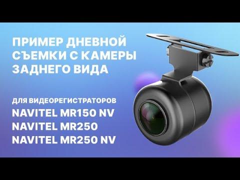 Камера заднего вида для Smart-зеркала NAVITEL MR150 NV/ MR250/ MR250 NV