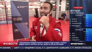 Промышленность и Спорт. Мастер-класс с Камилом Гаджиевым.