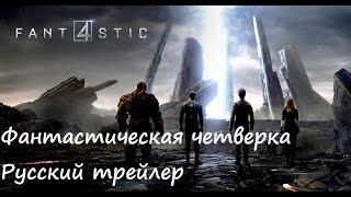 Фантастическая четверка / Fantastic Four Русский трейлер (RUS)