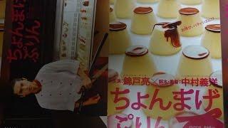 ちょんまげぷりん 2010 映画チラシ 2010年7月31日公開 シェアOK お気軽...
