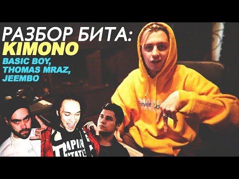 РАЗБОР БИТА КИМОНО (BASIC BOY, THOMAS MRAZ, JEEMBO)