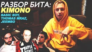 РАЗБОР БИТА КИМОНО BASIC BOY THOMAS MRAZ JEEMBO