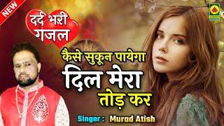 live Ghazal II Kaise Sukoon Payega Dil Mera Tod Kar II Murad Atish Qawwal II Badlapur 28-02-2019