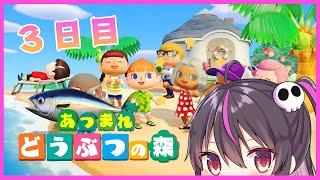 【あつまれどうぶつの森】にー島生活3日目!無限タランチュラ島に行きたい!!
