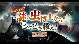 ゲーム攻略 - 謎の虫博士からシャビを救え!(NHK / ビットワールド - ゲームコーナー)