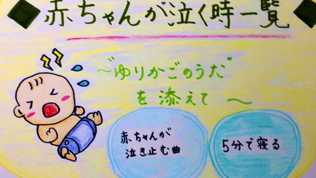 【ママ・パパに贈りたい育児の応援歌】【MV】赤ちゃんが泣く時一覧【絵本SONG第2段】