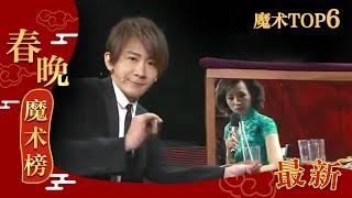 2012龙年央视春晚 魔术《魔镜》刘谦| CCTV春晚