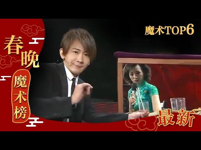 魔术Top5 《魔镜》刘谦 【2012年央视春晚】|订阅CCTV春晚