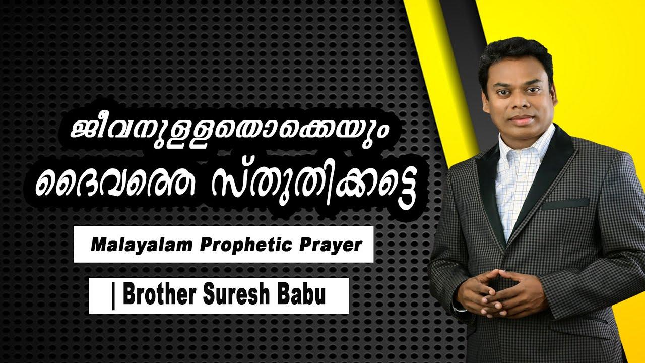 ജീവനുളളതൊക്കെയും  ദൈവത്തെ  സ്തുതിക്കട്ടെ # Malayalam Prophetic Prayer #  Brother Suresh Babu