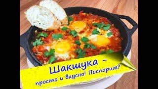 Шакшука - яичница с помидорами - прекрасный завтрак!