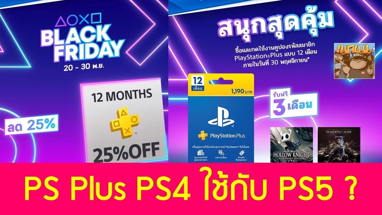 ใช้ สมาชิก PS Plus PS4 กับ PS5 ได้มั้ย มีประโยชน์อะไรบ้าง ? ลดราคาเหลือเดือนละ 75 บาท