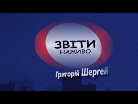 Тернопільська філія НСТУ: Звіти наживо -  Грогорій Шергей. 20 квітня 2018р.