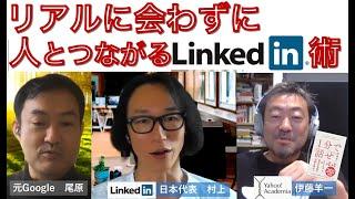 [日本代表+解説]:リアルに会わずに深くつながれるLinkedin実践講座 screenshot 1