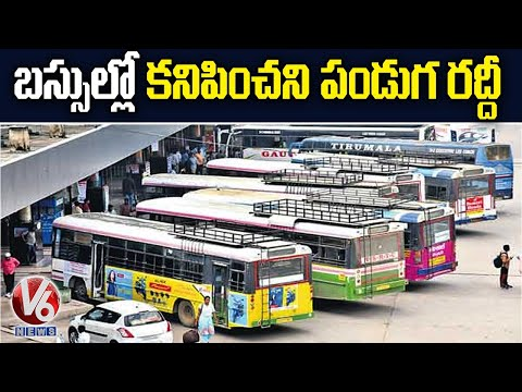 TSRTC Bus Stands Witness No Dasara Rush | Pandemic Effect  | V6 News