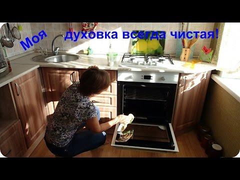 Народные средства чистки духовки в доме