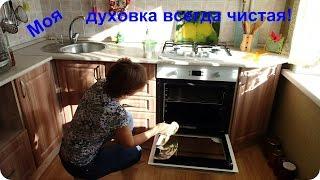 Как отмываю духовку и всегда поддерживаю ее в чистоте.