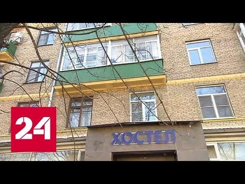 Гостья московского хостела посадила на вынужденный карантин всех постояльцев - Россия 24