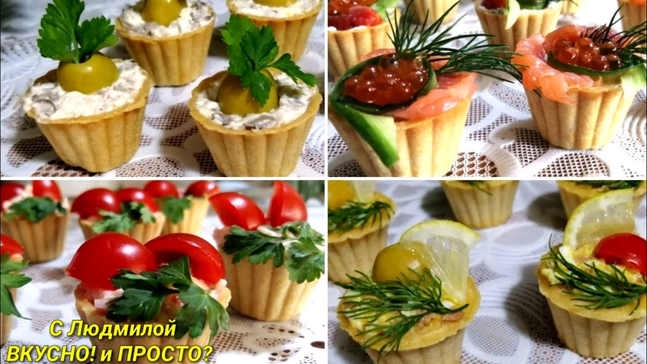 Топ 4 вкуснейших начинок для тарталеток на праздничный стол. Options for fillings in tartlets.