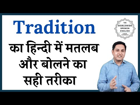 Tradition meaning in Hindi | Tradition का हिंदी में अर्थ | explained Tradition in Hindi