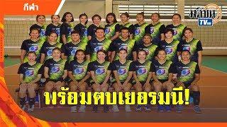 ทีมตบสาวไทยไร้เจ็บ พร้อมตบเยอรมนีศึกเนชั่นส์ลีก 2019 : Matichon TV
