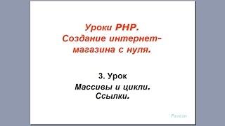 Урок 3. PHP. Массивы и циклы. Ссылки.