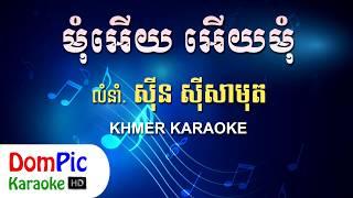 មុំអើយ អើយមុំ ស៊ីន ស៊ីសាមុត ភ្លេងសុទ្ធ - Mom Ey Ey Mom Sin Sisamuth - DomPic Karaoke