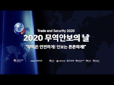 무역은 안전하게! 안보는 튼튼하게! | 2020 무역안보의 날