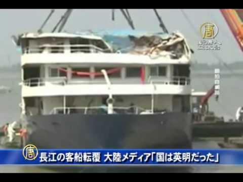 長江の客船転覆 大陸メディア「国は英明だった」