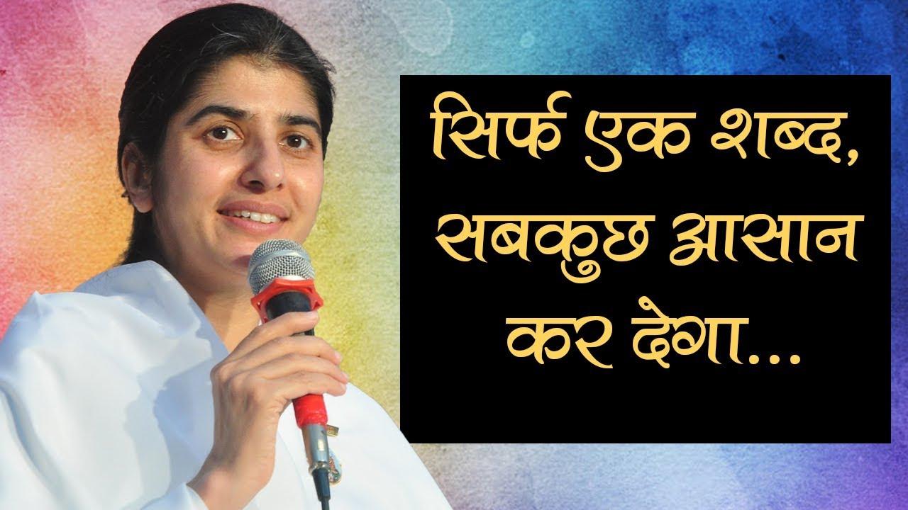 सिर्फ एक शब्द, सबकुछ आसान कर देगा... Bk Shivani | Brahma Kumaris