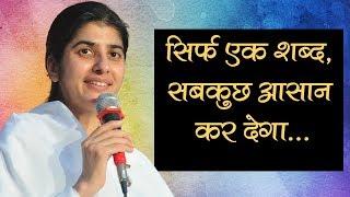 सिर्फ एक शब्द सबकुछ आसान कर देगा... Bk Shivani  Brahma Kumaris