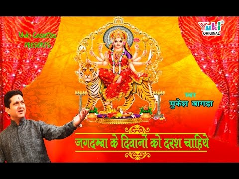 जगदम्बा के दीवानों को दरश चाहिए  । Top Navratri Bhajan by Mukesh Bagda | Jagdamba Ke Diwano Ko