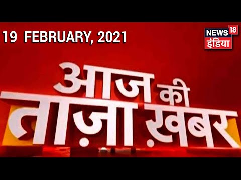 Afternoon News: आज की ताजा खबर | 19 February 2021 | Top Headlines | News18 India