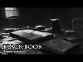 Чёрная книга / Black book (2016)