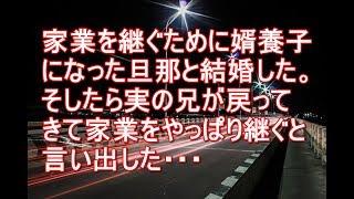 チャンネル登録お願いします → http://bit.ly/2vNi7ks 【スカッとする話...