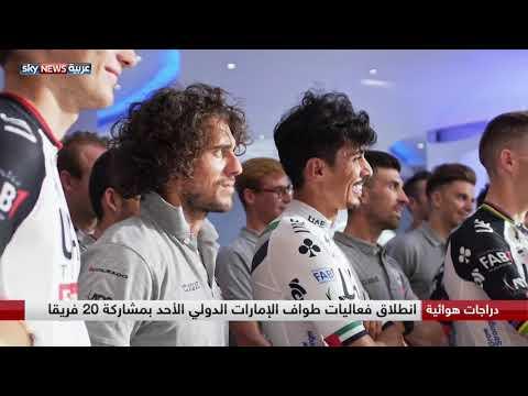 انطلاق فعاليات طواف الإمارات الدولي الأحد بمشاركة 20 فريقاً  - نشر قبل 4 ساعة