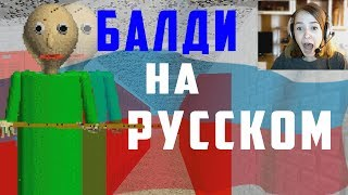 БАЛДИ  на РУССКОМ/ BALDI'S BASICS IN EDUCATION AND LEARNING на РУССКОМ!