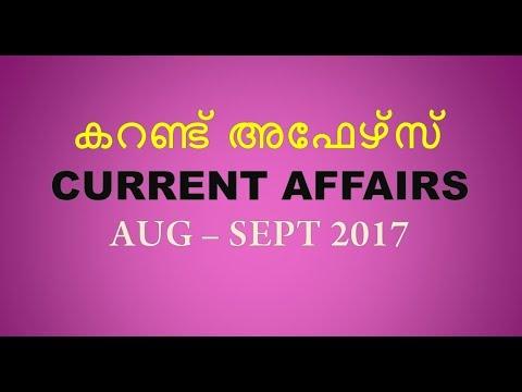 Kerala PSC l  Current Affairs Aug - Sept 2017 l Exam Focus