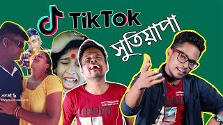 Bengalis on Tik Tok Musically | New Bangla Tik Tok Funny Video 2018 | KhlilliBuzzChiru