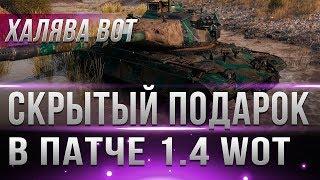 СКРЫТЫЕ ПОДАРКИ WG УДИВИЛИ В ПАТЧЕ 1.4 WOT - ПРЕМИУМ ТАНКИ НАЙДЕНЫ ФАЙЛАХ ТЕСТА 1.4! world of tanks