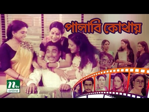 Popular Bangla Movie: Palabi Kothay | Shabana, Humayun Faridi, Suborna | Bangla Full Movie: Subscribe Now: https://goo.gl/yu3i1v  Popular Bangla Movie: Palabi Kothay, on aired in most popular tv channel in Bangladesh named NTV. NTV always releases popular Bangla movie that are Fully on public demand.   Casts: Shabana, Humayun Faridi, Suborna Mustafa, Champa, Ali Raz, Afzal Hossain. Singer: Andrew Kishore, Kanakchapa, Khalid Hasan Milu. Director: Shahidul Islam Khokon  Come Join Us for More Entertainment!! Visit our Official site: www.ntvbd.com  Watch NTV Live TV @ https://goo.gl/y0JAIN  Our other Youtube channels; Watch NTV @ https://goo.gl/7VBzh1 Watch NTV Natok @ https://goo.gl/7yRgI7  Watch NTV Entertainment @ https://goo.gl/INlkKp  Watch NTV Bangla Movie @ https://goo.gl/yu3i1v  Watch NTV News @ https://goo.gl/4w8XMR  Watch NTV Telefilm @ https://goo.gl/2QHnhv  Watch NTV Lifestyle @ https://goo.gl/AQZlbe  Watch NTV Islamic Show @ https://goo.gl/65zPB9  Watch NTV Cooking Show @ https://goo.gl/KNfkhk  Watch NTV Bangla FUN @ https://goo.gl/O4G7Lg  Watch NTV Travel Show @ https://goo.gl/u8kN20  Watch NTV Health @ https://goo.gl/YVB6if  Watch NTV Drama @ https://goo.gl/GH9AUH   Also Find us on Social Media; G+ NTV: https://plus.google.com/+ntvbd/  Facebook Page: https://www.facebook.com/ntvdigital  Twitter Official: https://twitter.com/ntvdigitals  Pinterest: http://www.pinterest.com/ntvdigital/   NTV in a nutshell: International Television Channel Limited (NTV) offers diverse mix of programs such as news bulletins, current affairs, and talk shows, soap operas, educational, religious, politics related programs, drama, movie, reality shows and other entertainment programs. We deliver news and entertainment programs across all platforms: TV, Internet and Mobile (including apps). We also broadcast its programs in UK, USA, Canada, Some parts of Europe, Middle East, and beyond.  NTV Official Address: Bangladesh Address: 102, Kazi Nazrul Islam Avenue, Karwan Bazar, Dhaka-1215, Bangladesh  Europe Address: Unite 6, Bow Exchange, 5 Yeo Street, London, E3 3QP USA Address: New York, USA, Australia Address: Sydney, Australia  Note: If you wish to share this video, please make sure you embed the link and share the original source. Please avoid other methods of copying or duplicating the video, and help us support anti-piracy measures in any way you can. Thank you - NTV Team