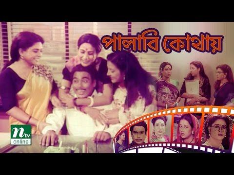 Popular Bangla Movie: Palabi Kothay | Shabana, Humayun Faridi, Suborna | Bangla Full Movie