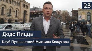 Картинки по запросу Армения сегодня: Путешествуем с Михаилом Кожуховым...